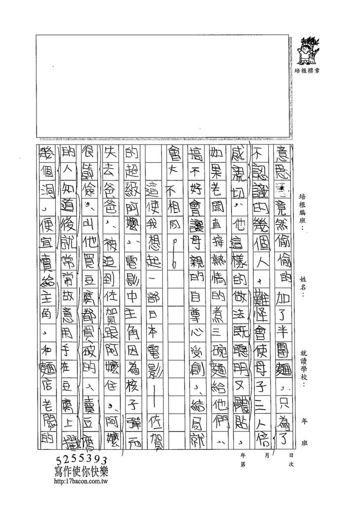 105W5403王君維 (2)