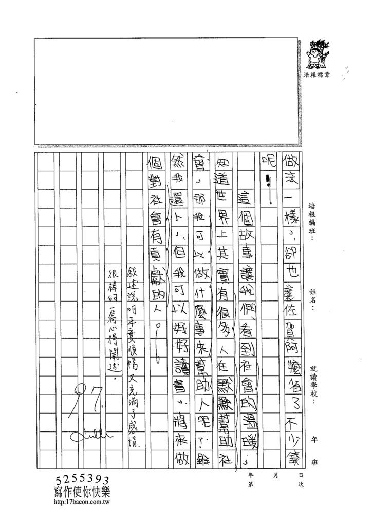 105W5403王君維 (3)