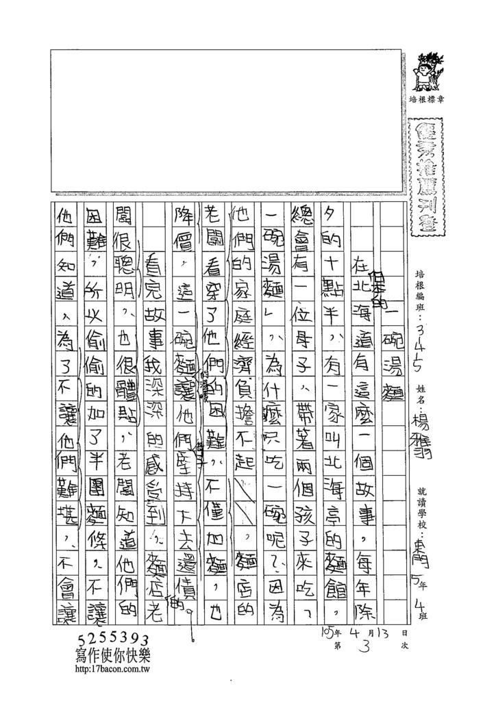 105W5403楊雅羽 (1)