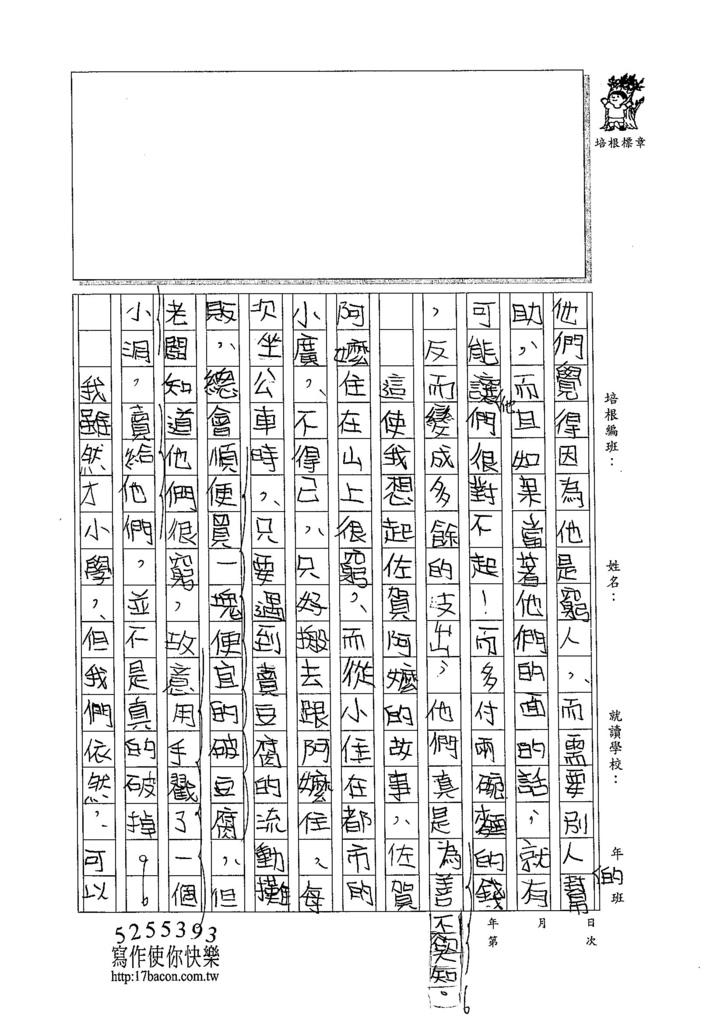 105W5403楊雅羽 (2)