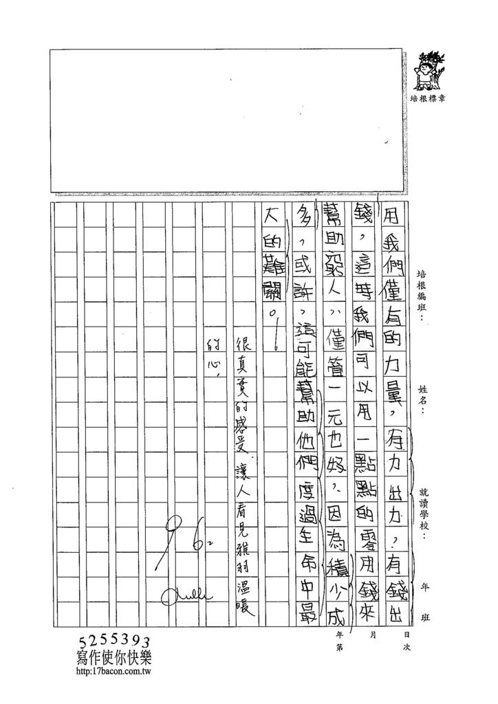 105W5403楊雅羽 (3)