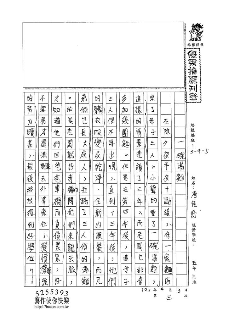 105W5403潘佳妤 (1)