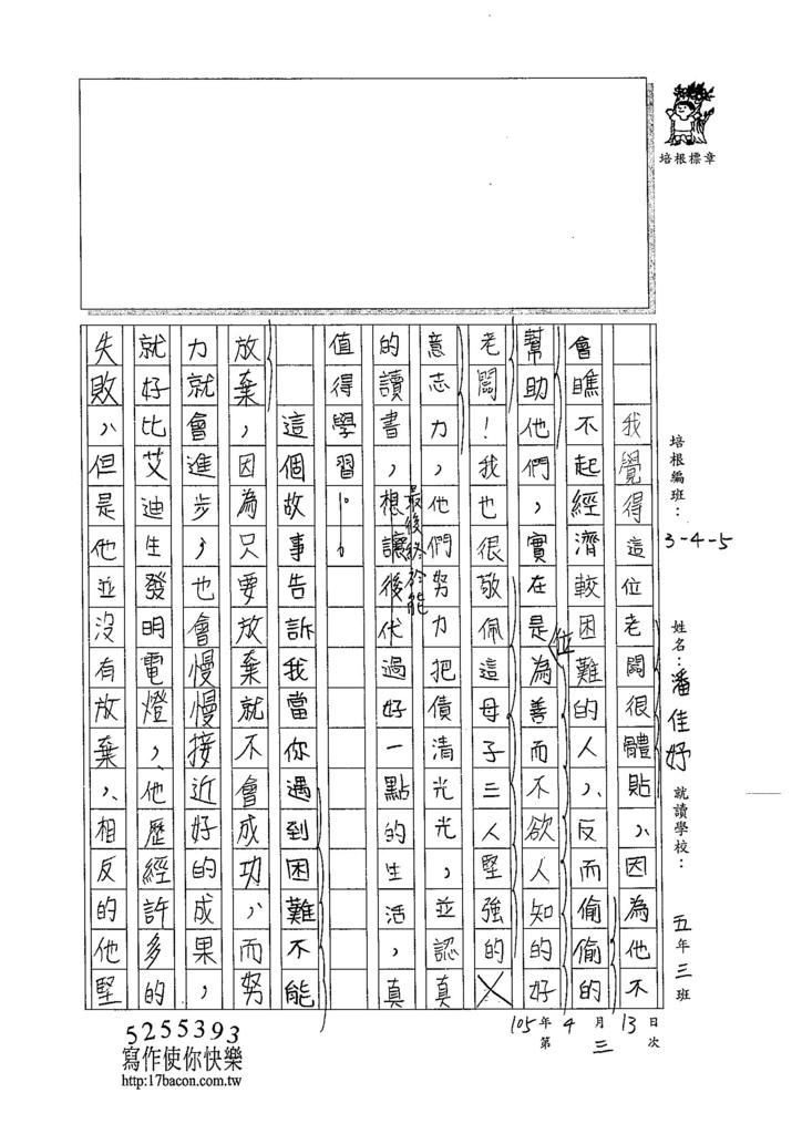 105W5403潘佳妤 (2)