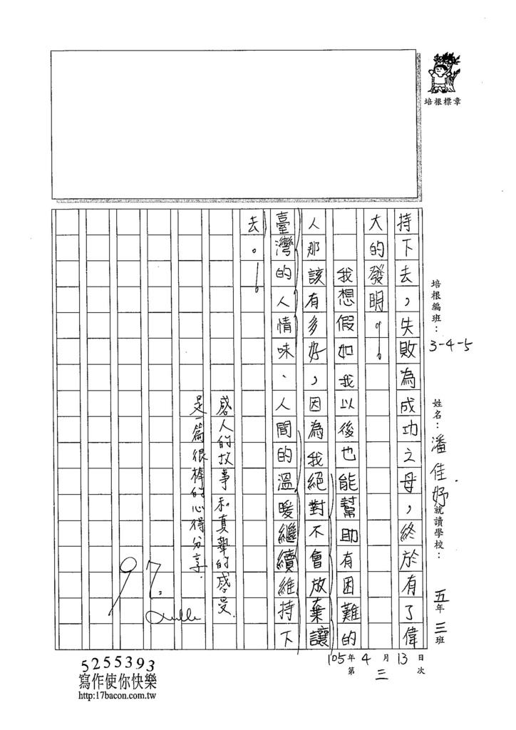 105W5403潘佳妤 (3)