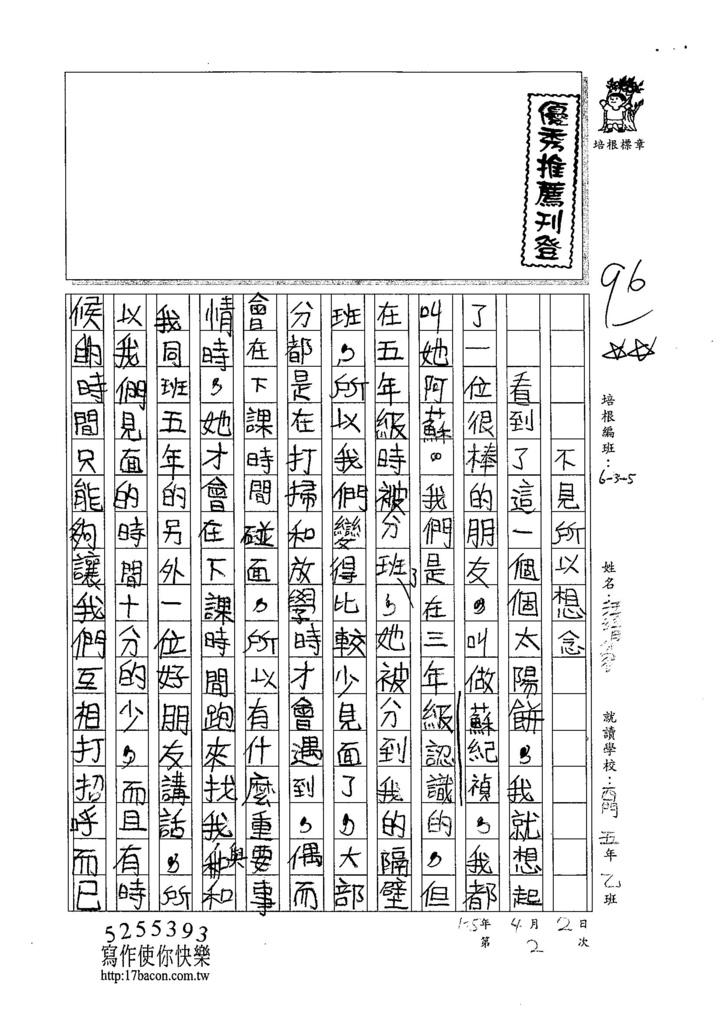 105W5402汪靖蓉 (1)