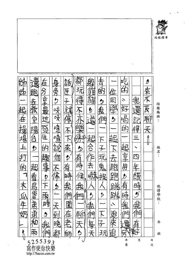 105W5402汪靖蓉 (2)