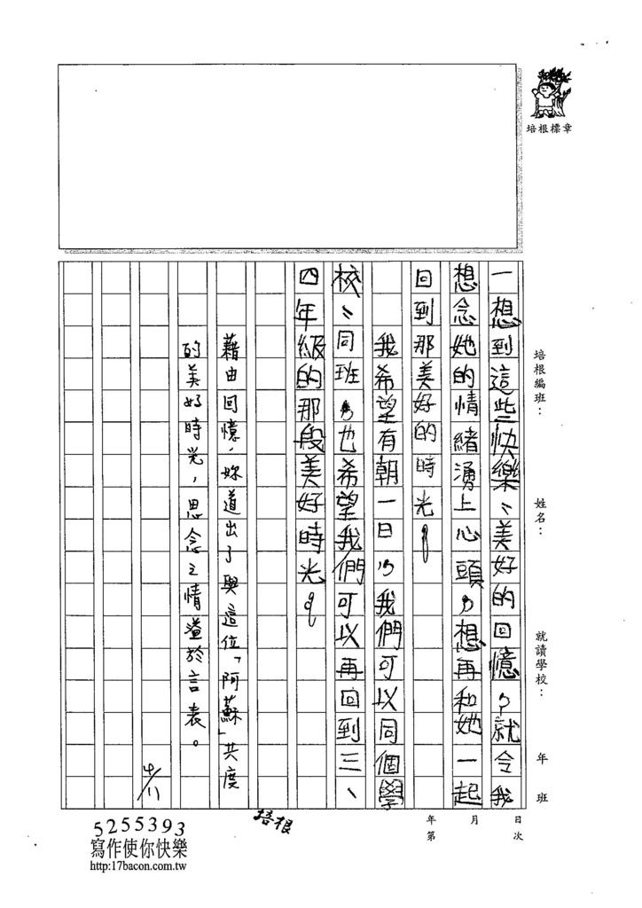 105W5402汪靖蓉 (3)
