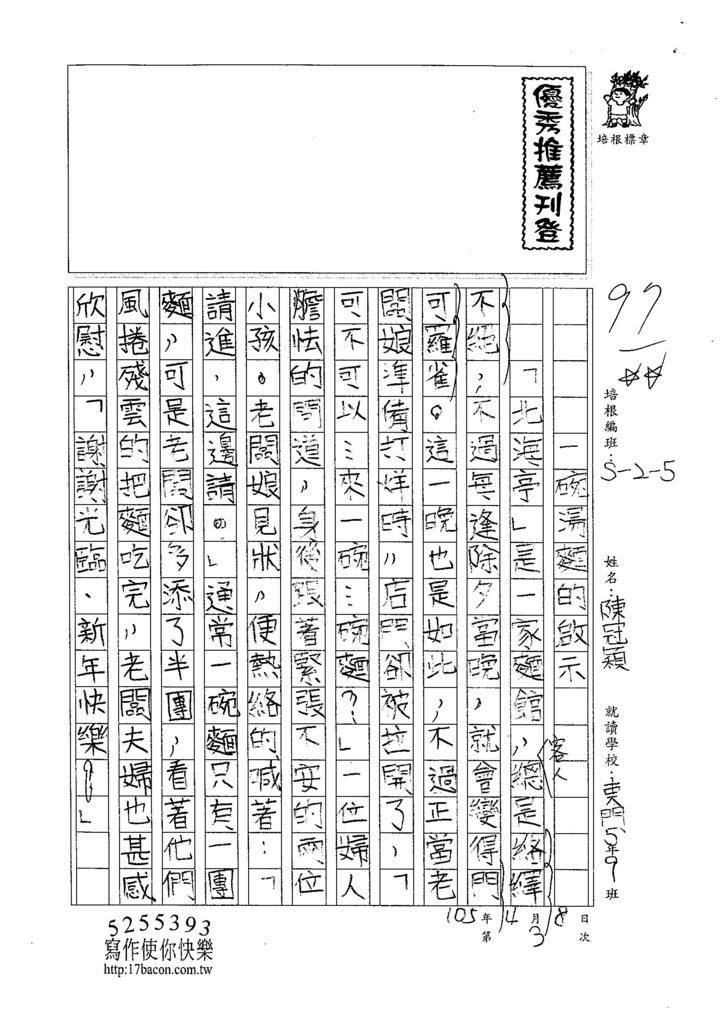 105W5403陳冠穎 (1)