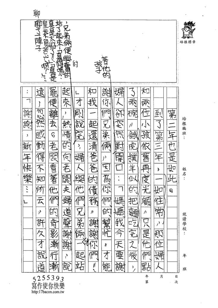 105W5403陳冠穎 (2)