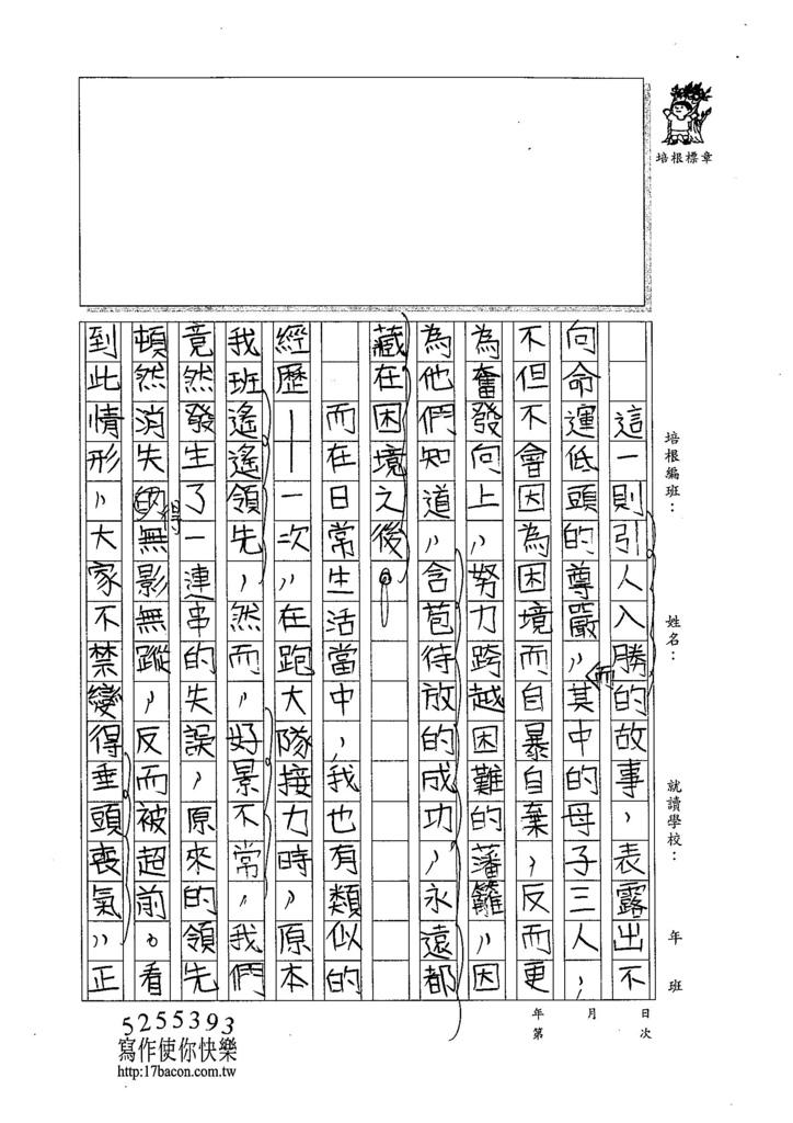 105W5403陳冠穎 (3)
