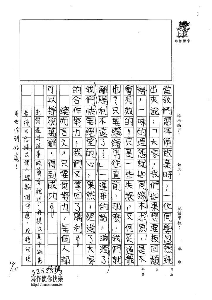 105W5403陳冠穎 (4)