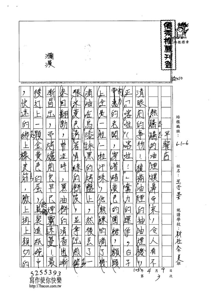105W6403王于晏 (1)