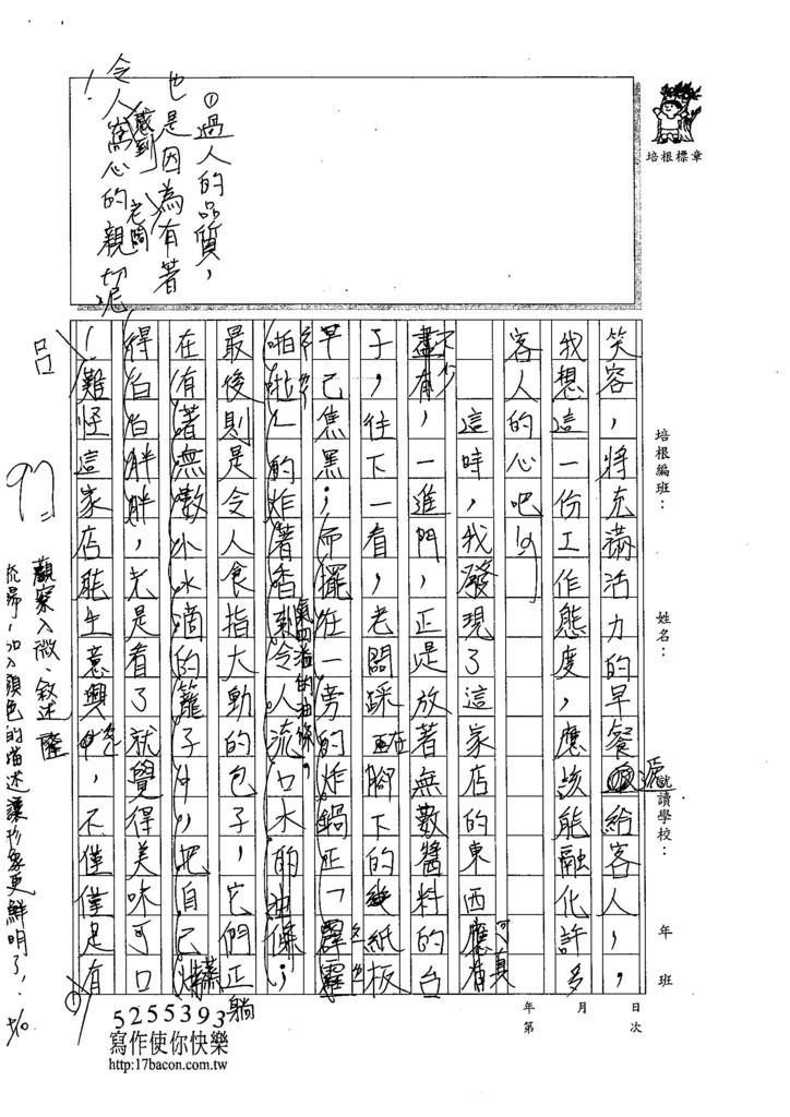 105W6403王于晏 (2)