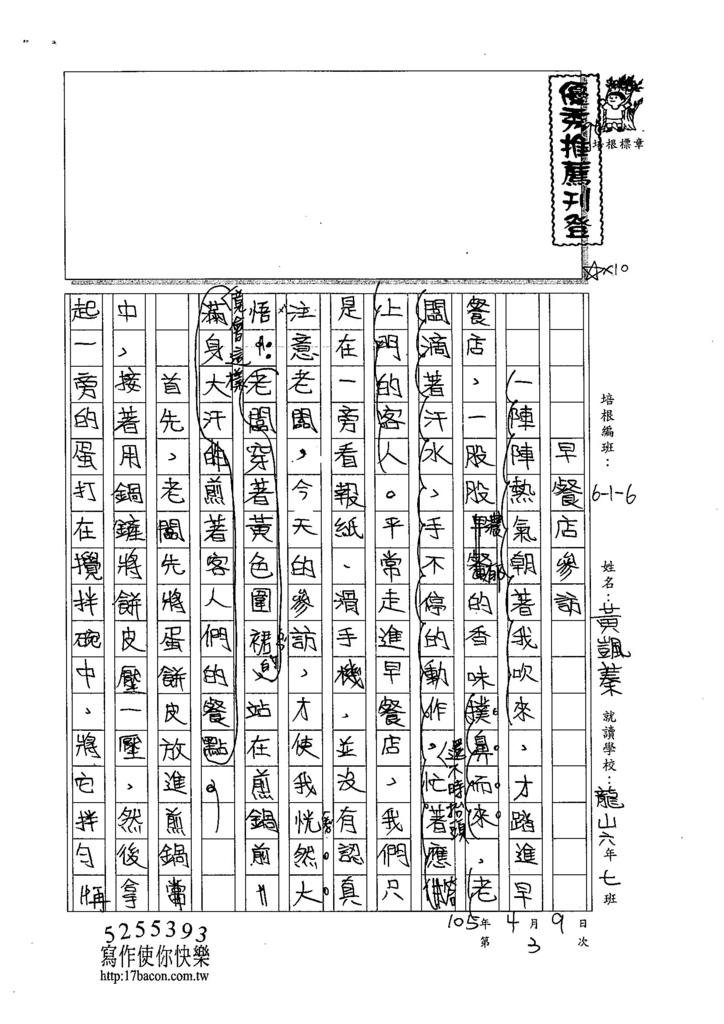 105W6403黃颽蓁 (1)