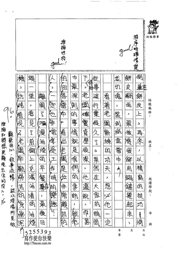 105W6403黃颽蓁 (2)