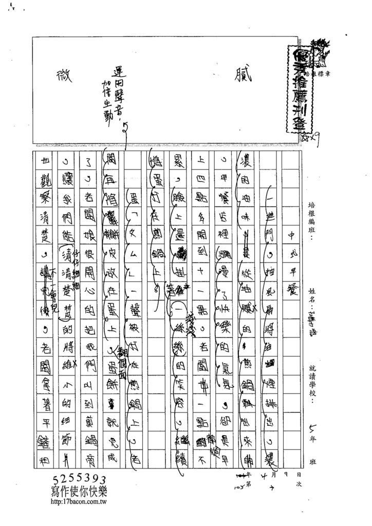 105W6403蘇子語 (1)
