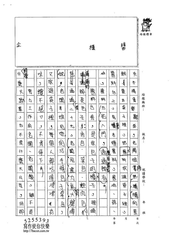 105W6403蘇子語 (2)