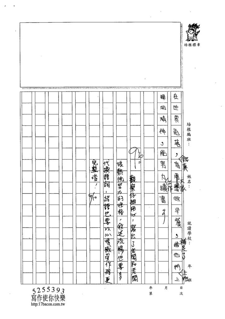 105W6403蘇子語 (3)
