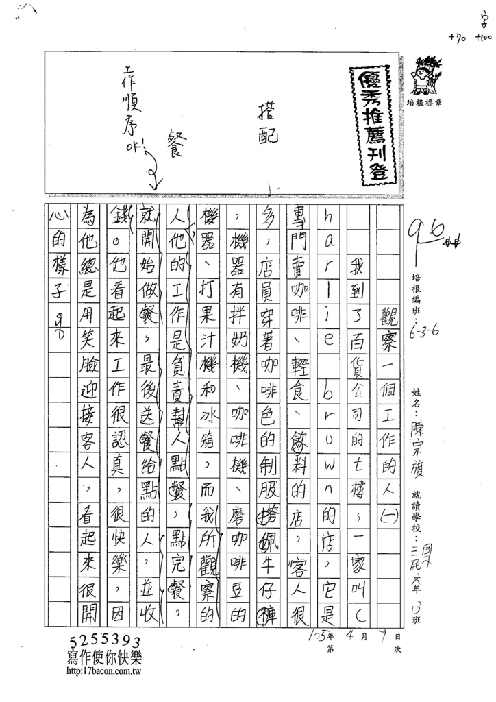 105W6403陳宗旗 (1)