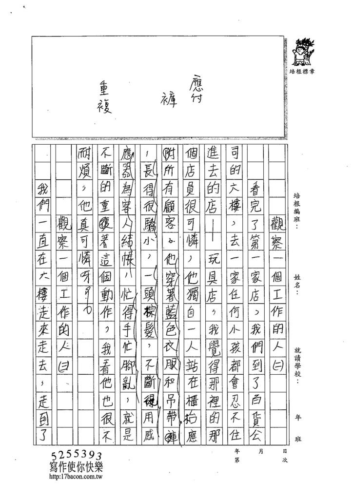 105W6403陳宗旗 (2)