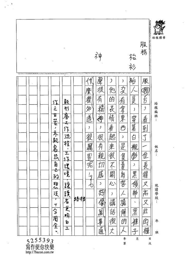 105W6403陳宗旗 (3)
