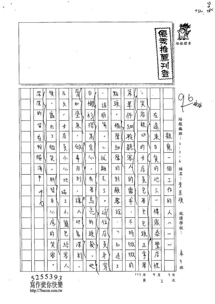 105W6403黃昱禎 (1)