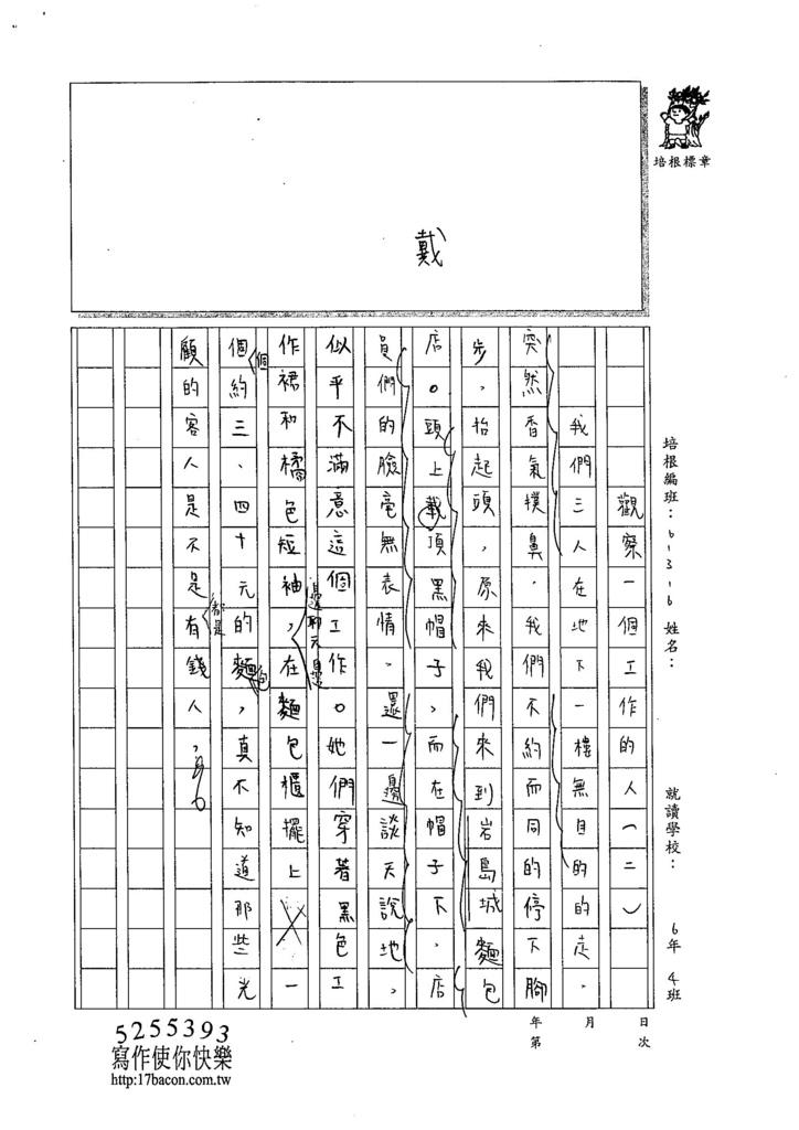 105W6403黃昱禎 (2)