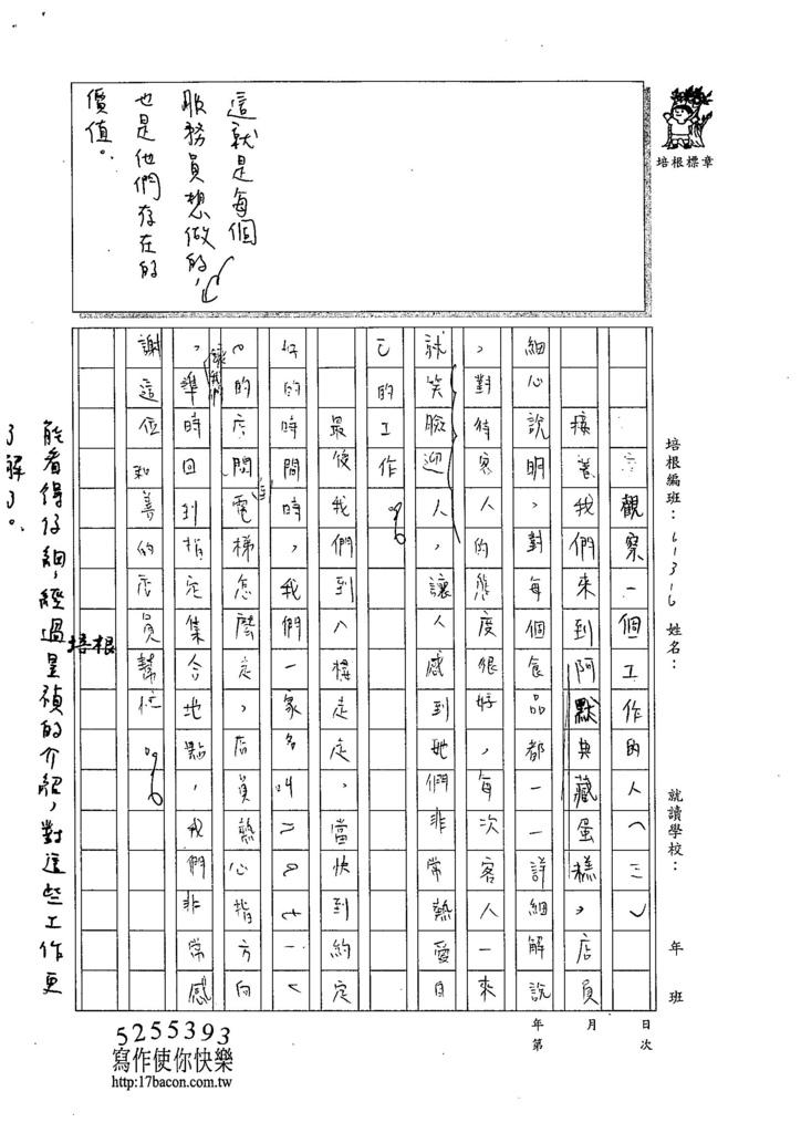 105W6403黃昱禎 (3)
