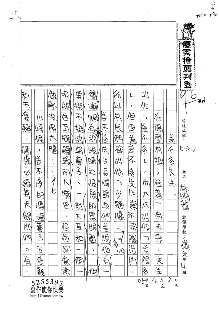 105W6402林昀萱 (1)