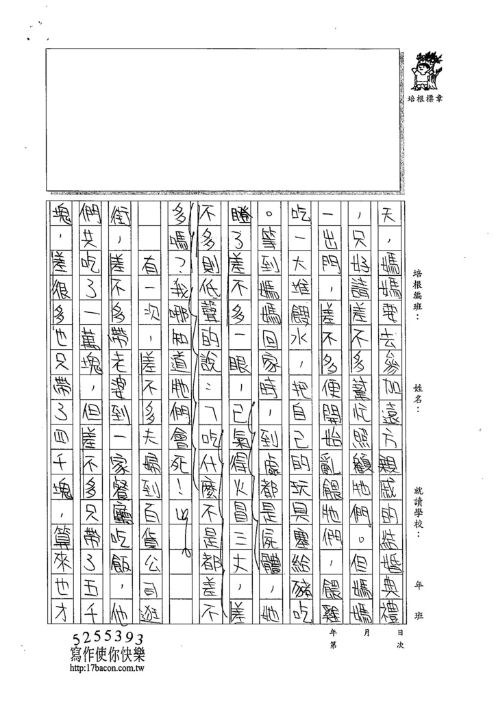 105W6402林昀萱 (2)