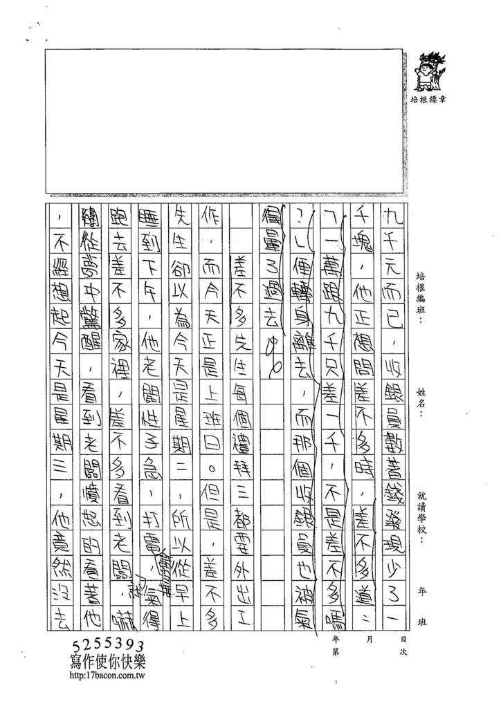 105W6402林昀萱 (3)