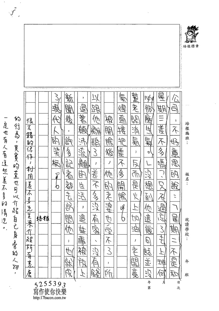 105W6402林昀萱 (4)