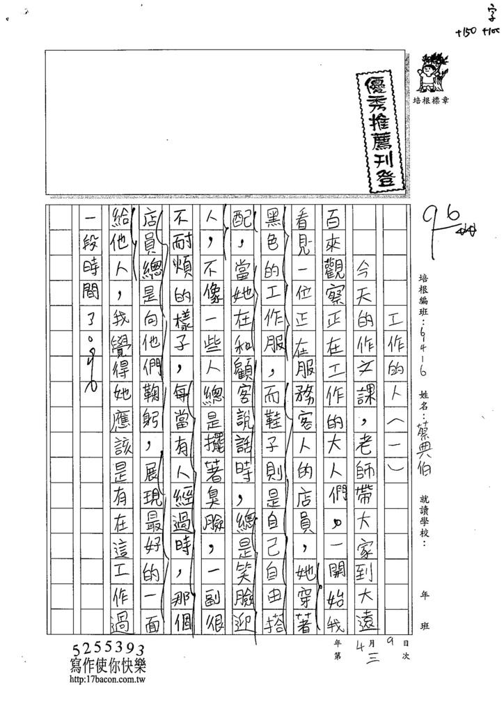 105W6403蔡典伯 (1)