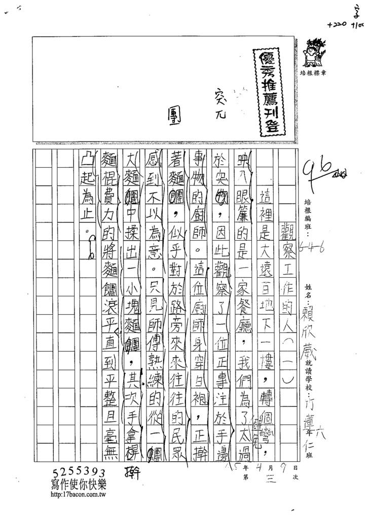 105W6403賴欣葳 (1)