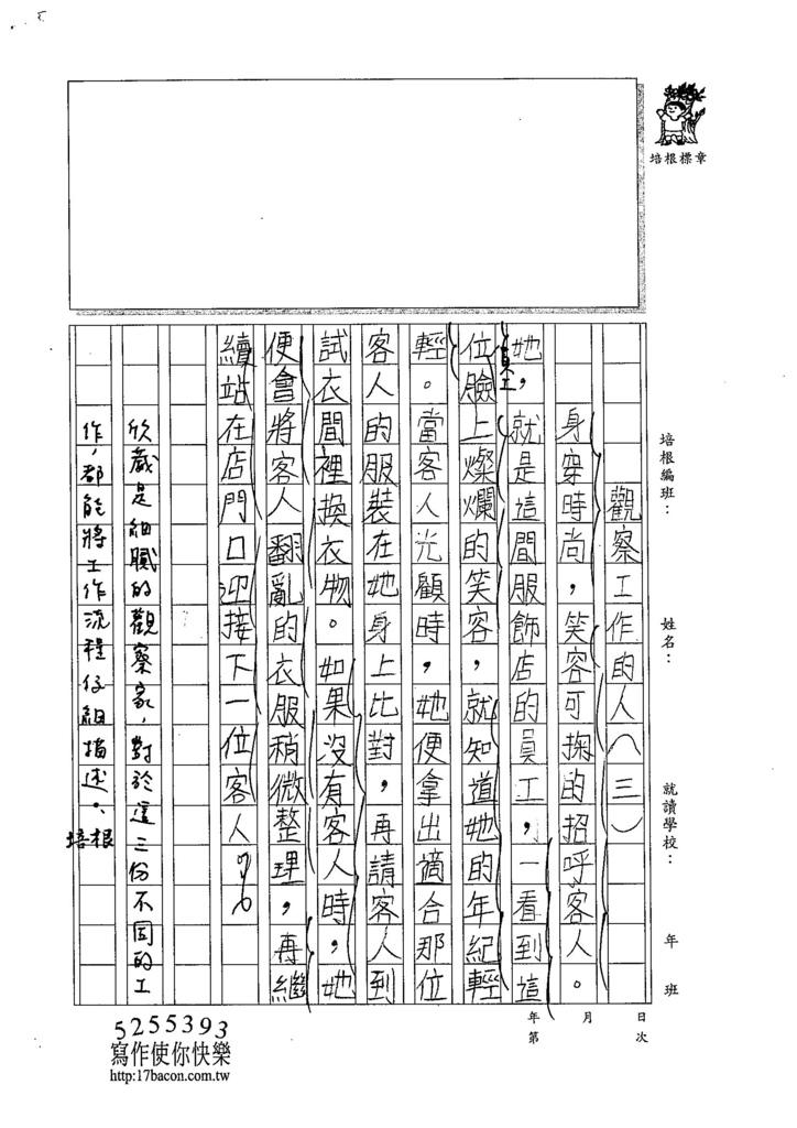 105W6403賴欣葳 (3)