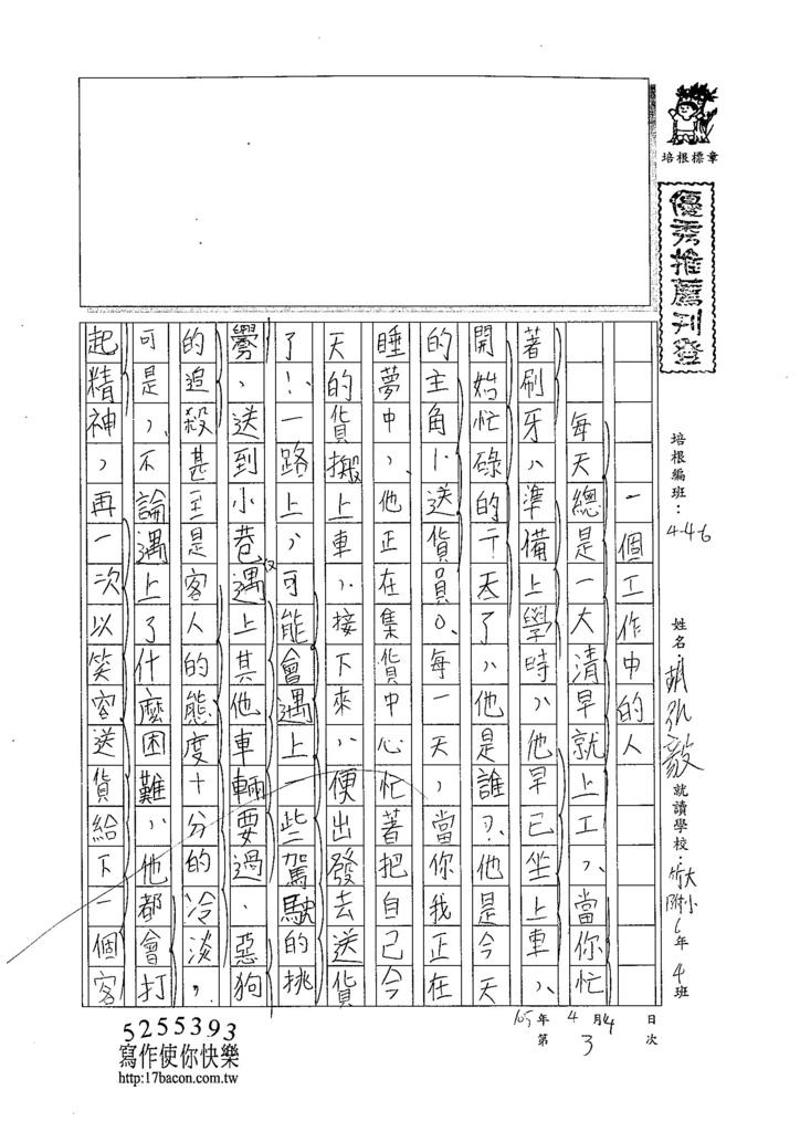 105W6403胡弘毅 (1)