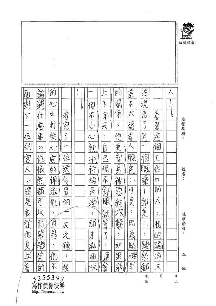 105W6403胡弘毅 (2)