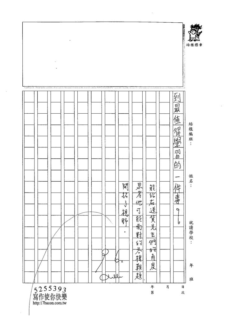 105W6403胡弘毅 (3)