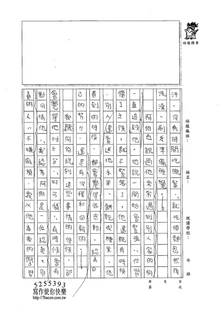 105W6403陳淳敏 (2)