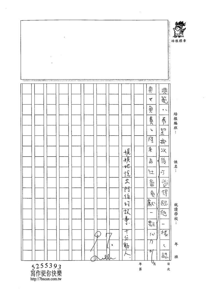 105W6403陳淳敏 (3)