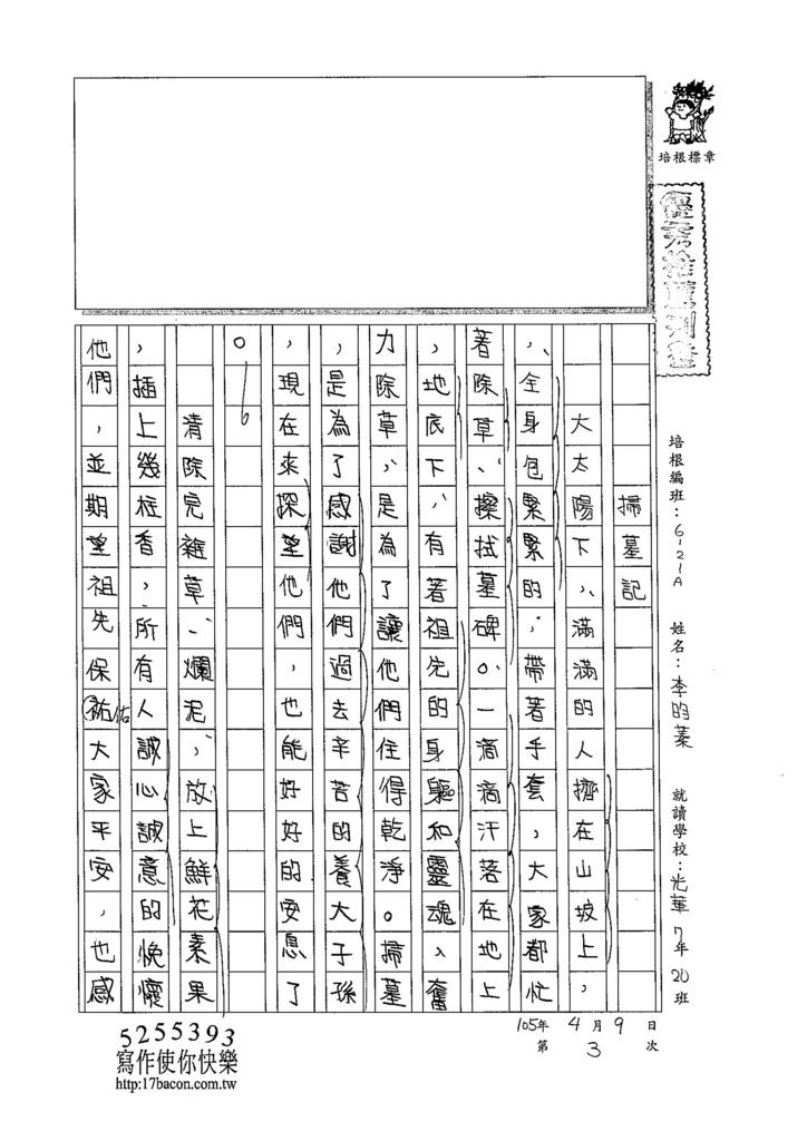 105WA403李昀蓁 (1)