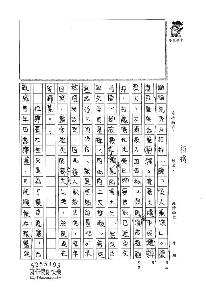 105WA403李昀蓁 (2)