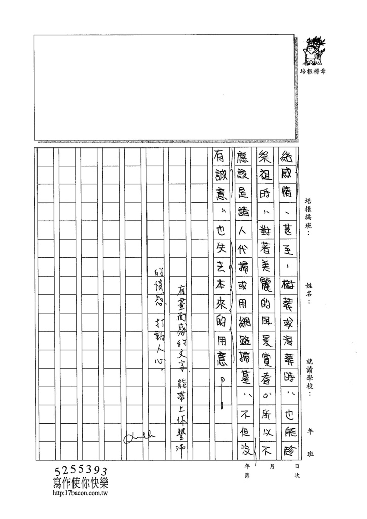 105WA403李昀蓁 (3)