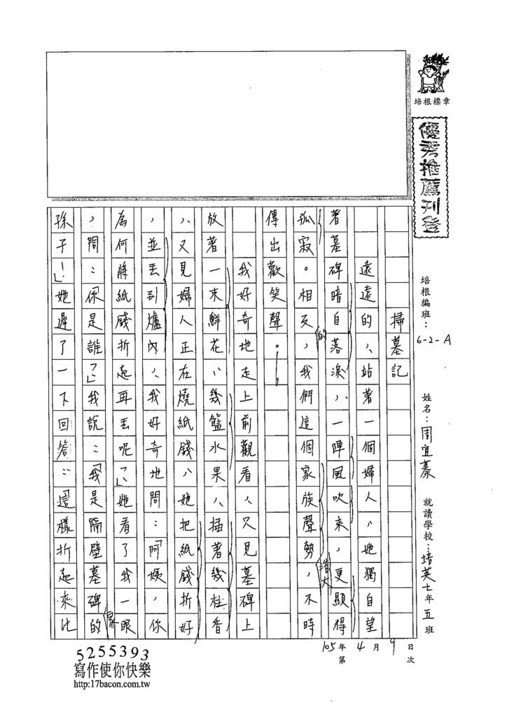 105WA403周宜蓁 (1)