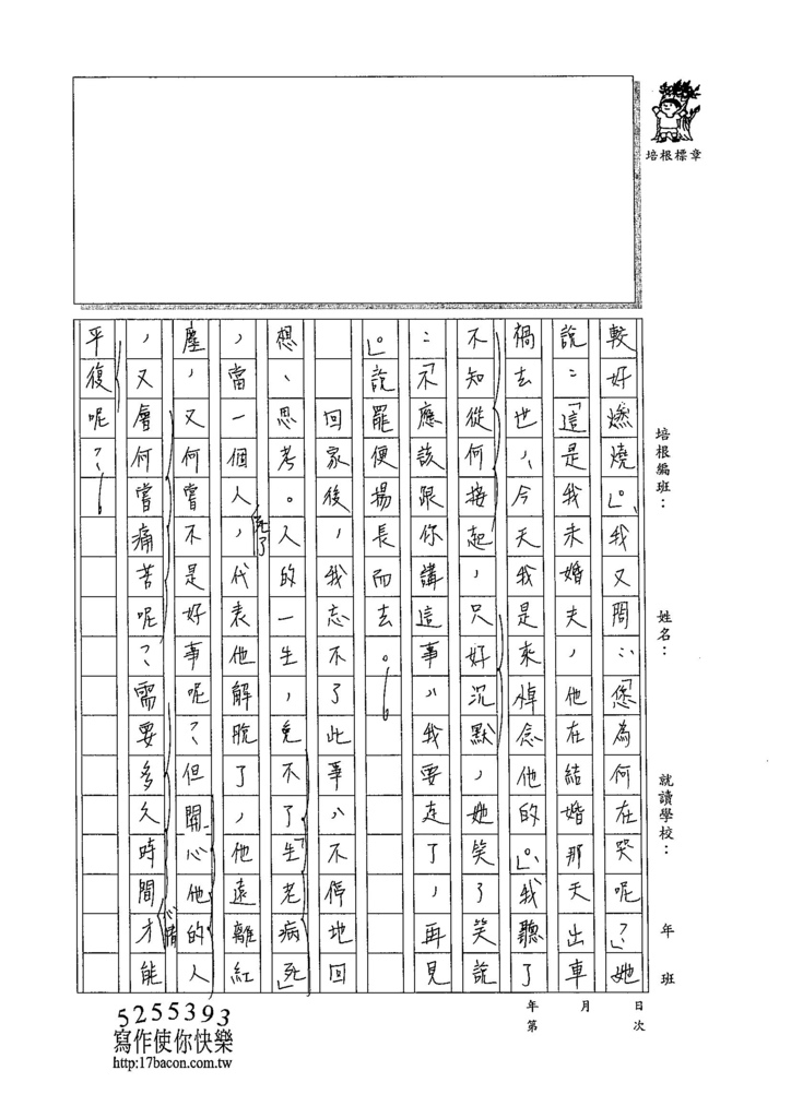 105WA403周宜蓁 (2)