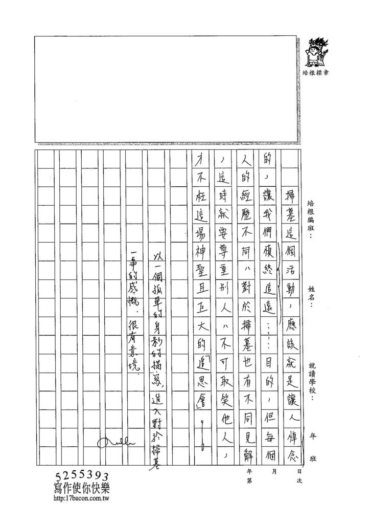 105WA403周宜蓁 (3)