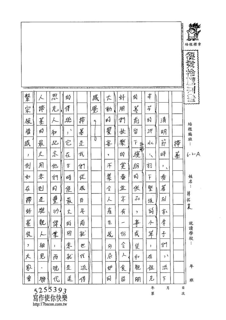 105WA403林祐晨 (1)
