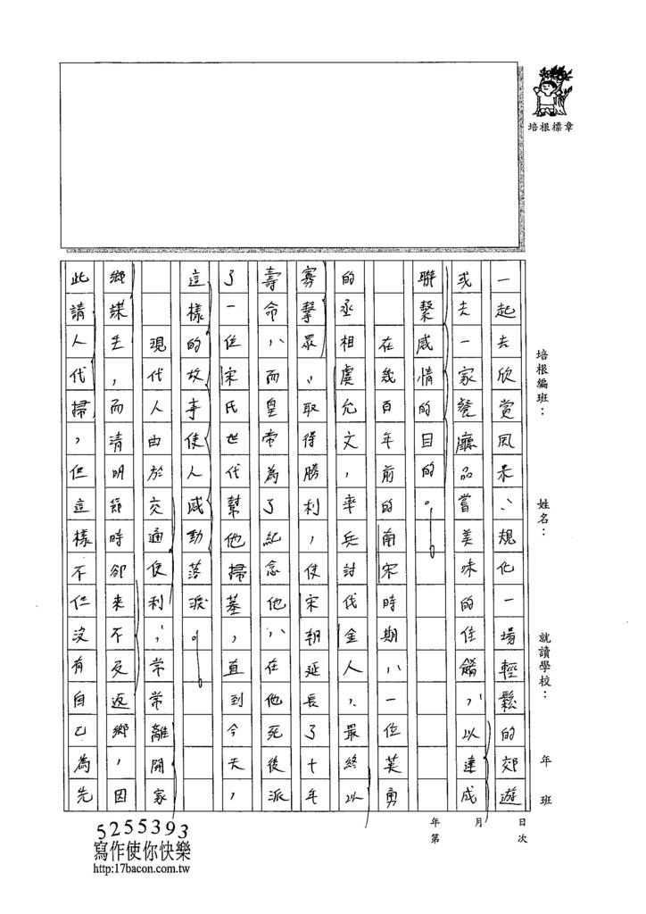 105WA403林祐晨 (2)