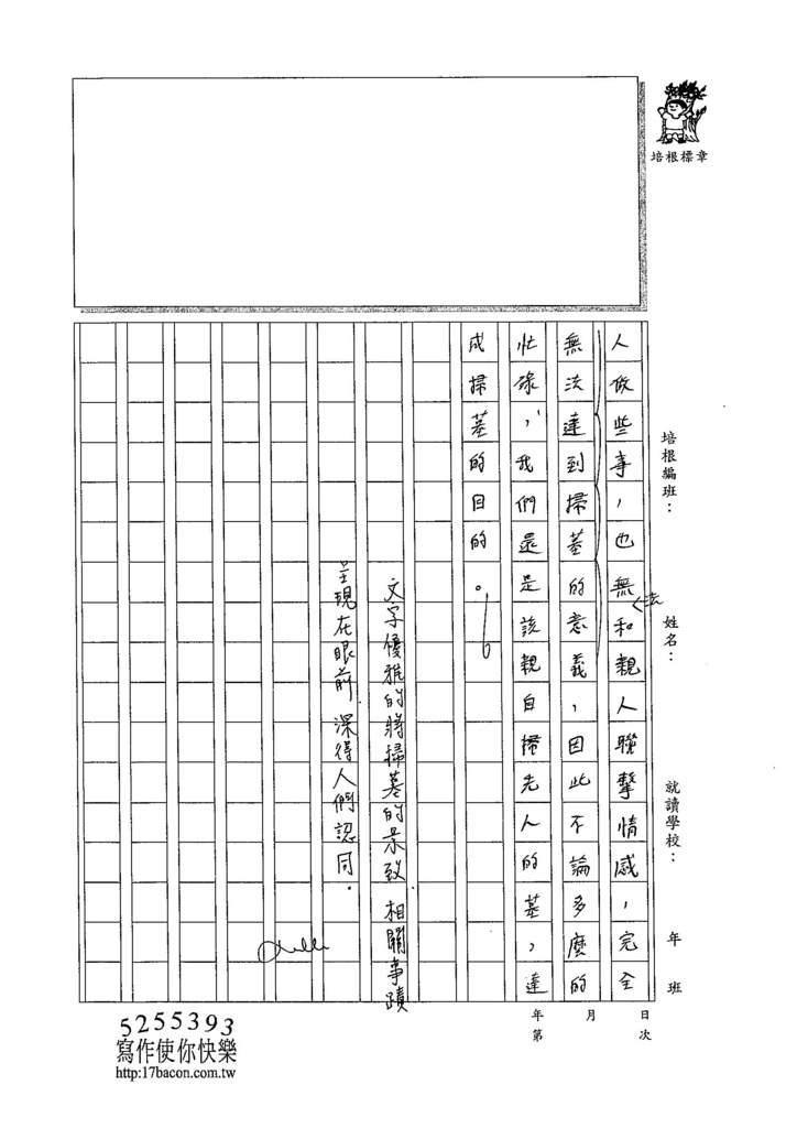 105WA403林祐晨 (3)