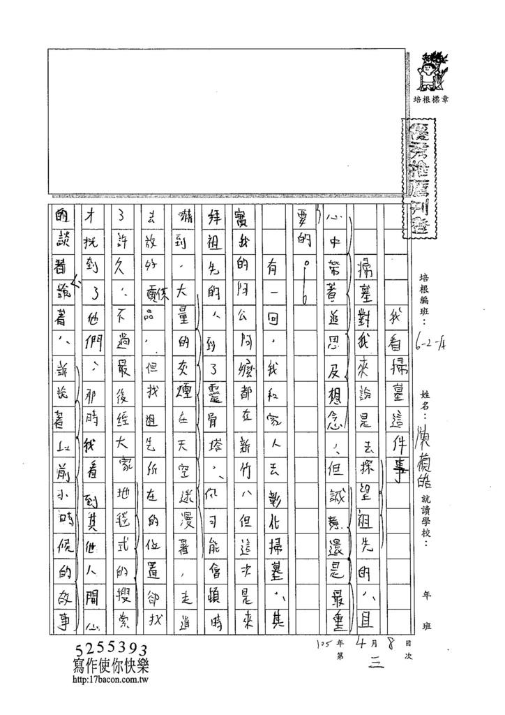 105WA403陳楨皓 (1)